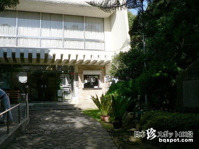 南方熊楠記念館