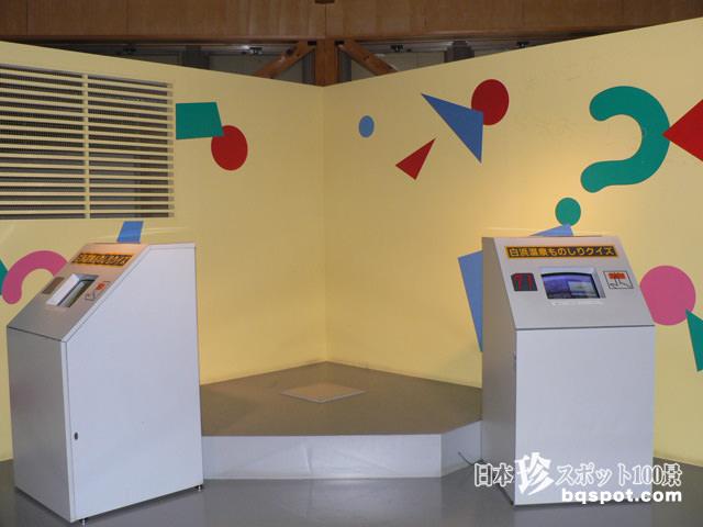 白浜民俗温泉資料館