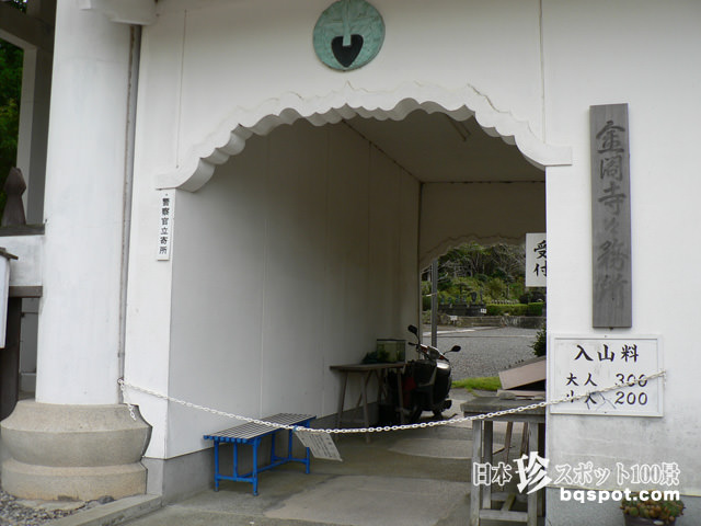 白浜金閣寺