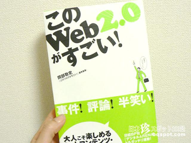 このWeb2.0がすごい!