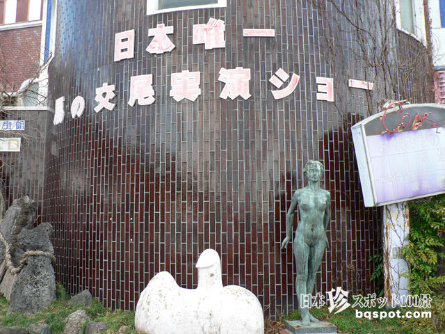 元祖国際秘宝館