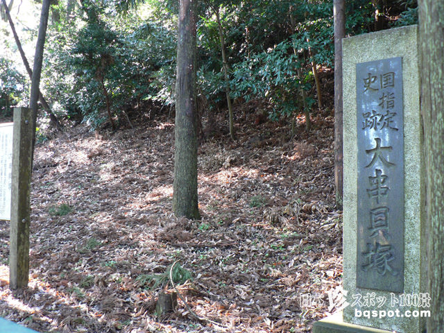 大串貝塚ふれあい公園
