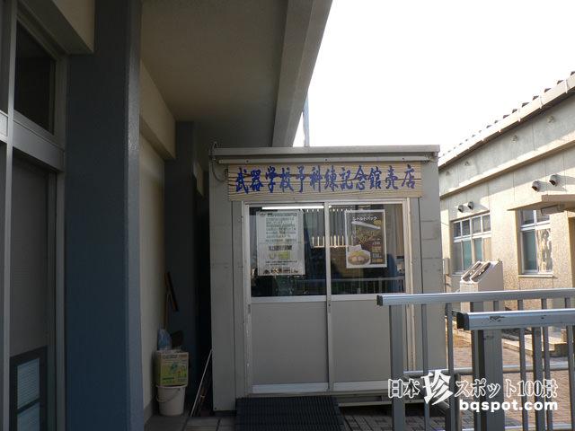 陸上自衛隊武器学校 予科練記念館 雄翔館