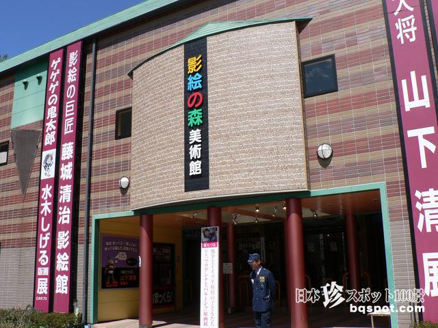 昇仙峡 影絵の森美術館