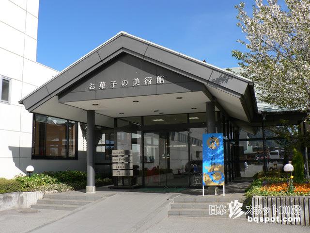 桔梗屋 お菓子の美術館