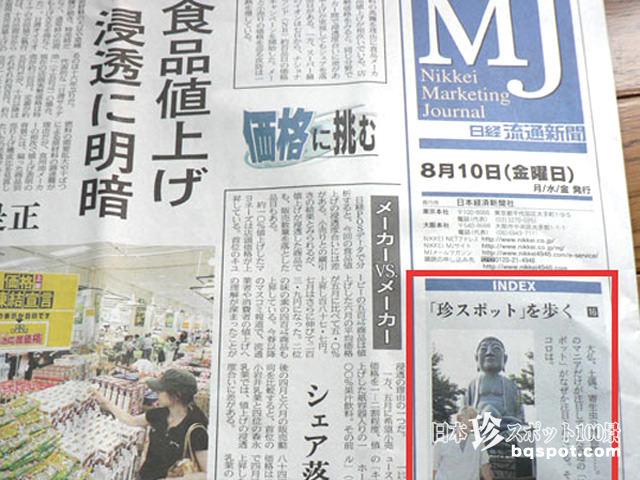 日経MJ(日経流通新聞)08/10