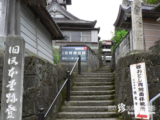 吉崎御坊・願慶寺