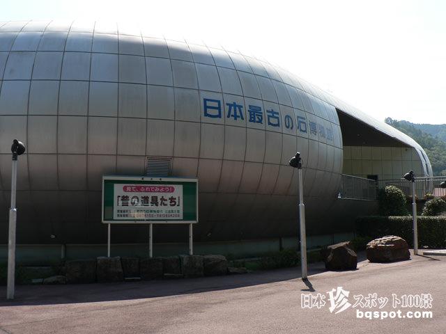 日本最古の石博物館