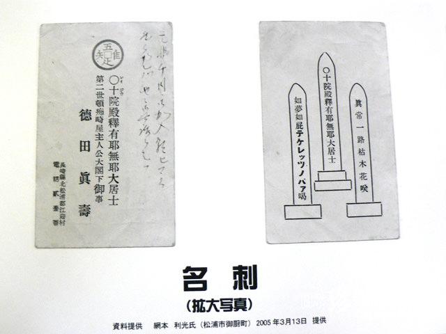 徳田真寿の墓