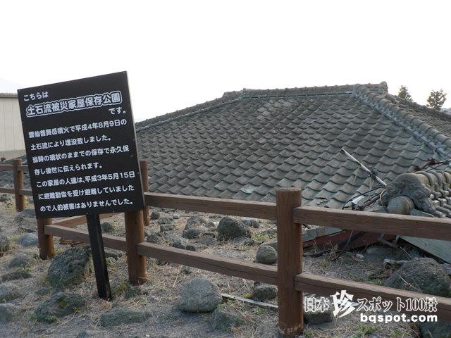 土石流被災家屋保存公園