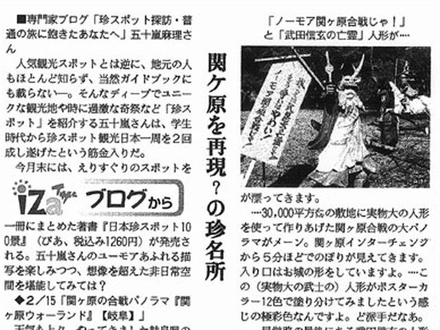 産経新聞 03/19