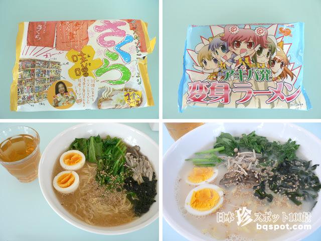 Akiba Noodle さくら