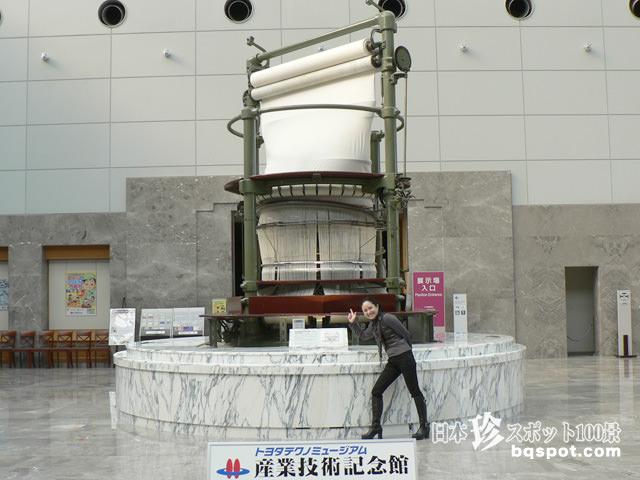 産業技術記念館