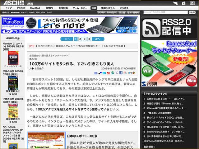 """古田雄介の""""顔の見えるインターネット"""""""