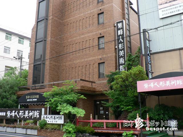 紫峰人形美術館