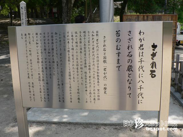 吉備津彦神社・さざれ石