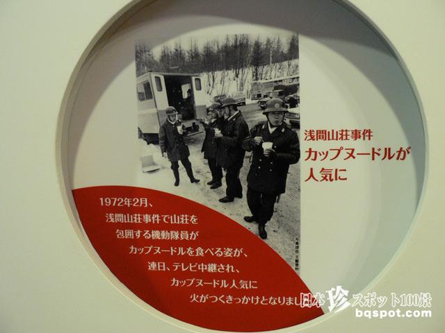 インスタントラーメン記念館