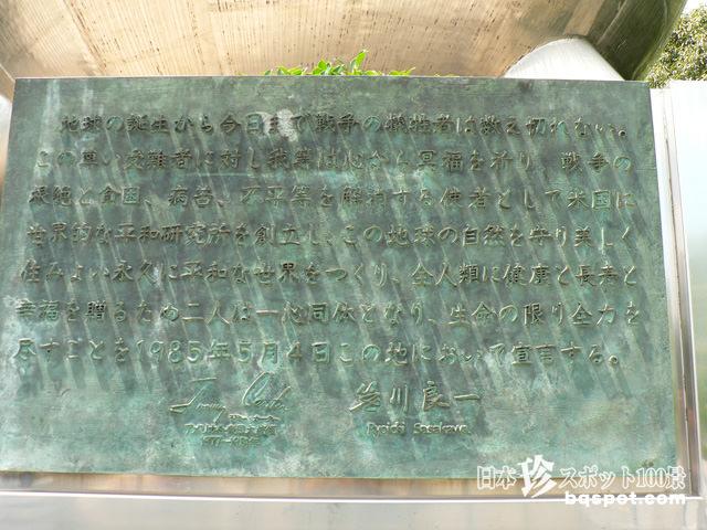 冥応寺 水子供養塔