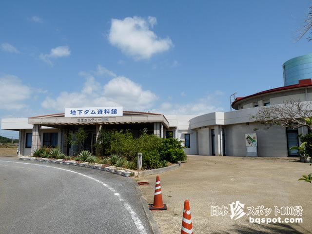 地下ダム資料館