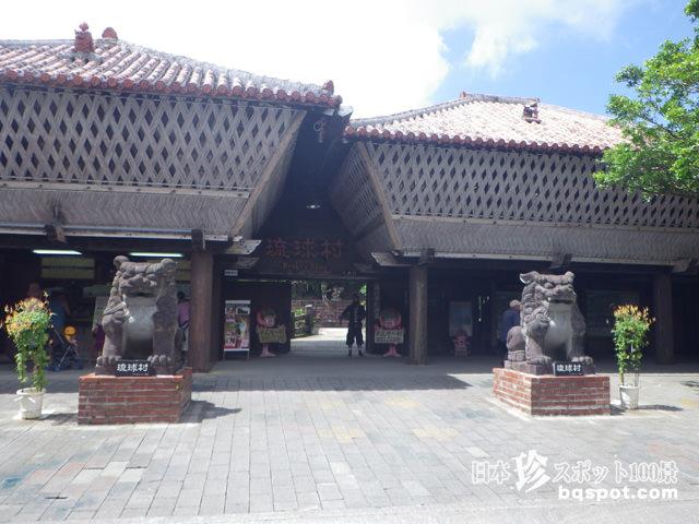 琉球村・多幸山ハブセンター
