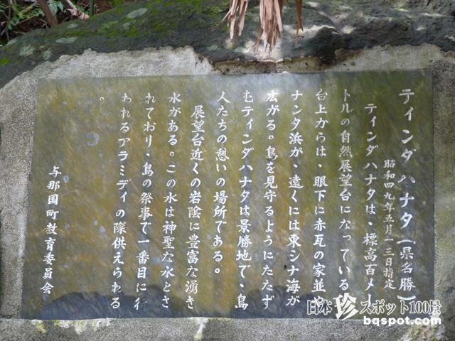 ティンダバナ・イヌガン伝説