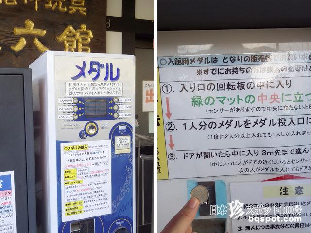 高柴デコ屋敷・道六館
