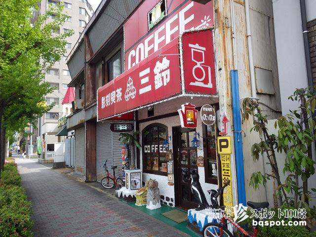 彫刻喫茶 三鈴