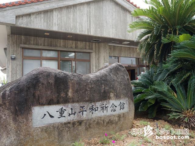 八重山平和祈念館