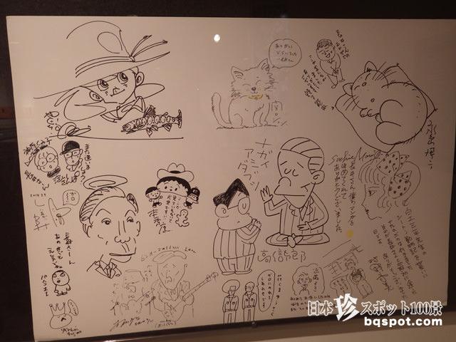 長井勝一漫画美術館