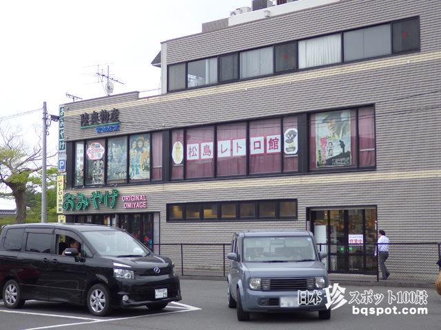 松島レトロ館