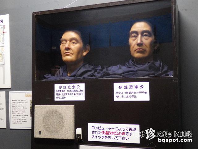 みちのく伊達政宗歴史館