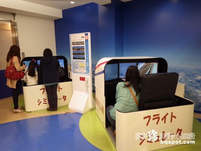 仙台空港エアポートミュージアム・とぶっちゃ