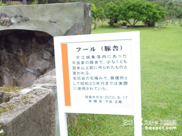久米島博物館