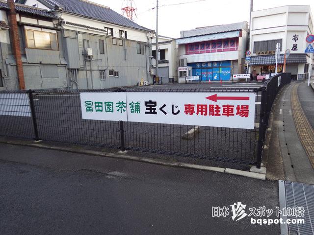冨田園茶舗