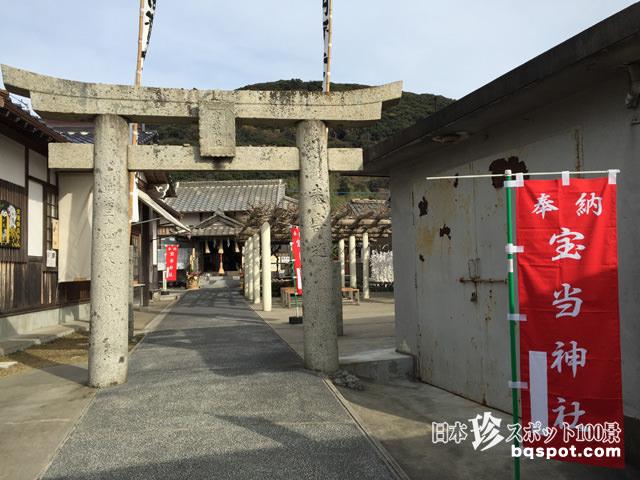 高島・宝当神社