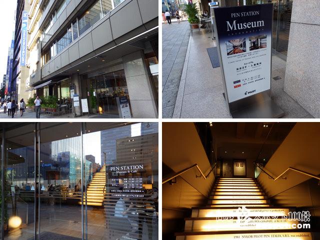 ペン・ステーション ミュージアム&カフェ