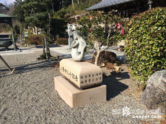 願成寺の人魚のミイラ