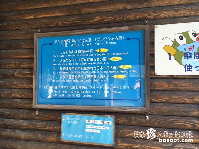 アクア琵琶・雨たいけん室