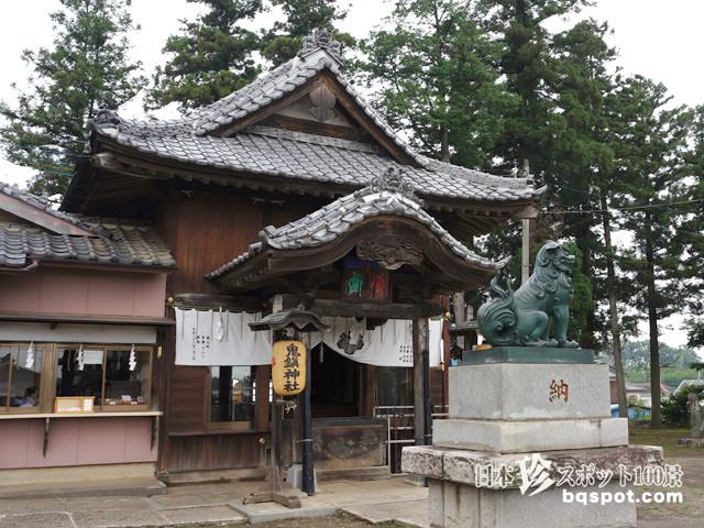 鬼鎮神社(きじんじんじゃ)