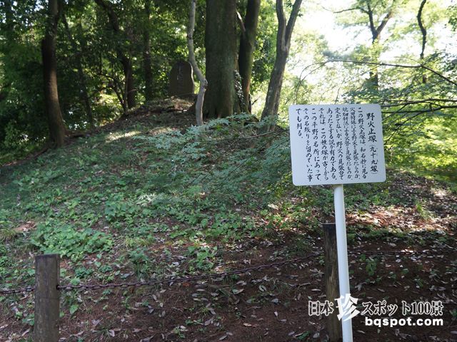 野火止塚と業平塚・平林寺
