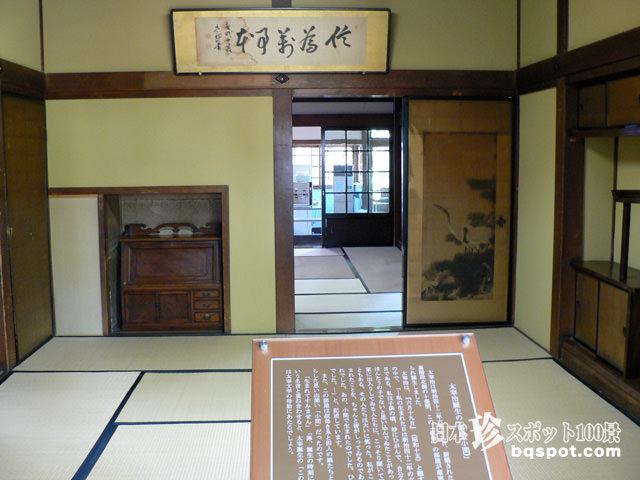 太宰治記念館・斜陽館
