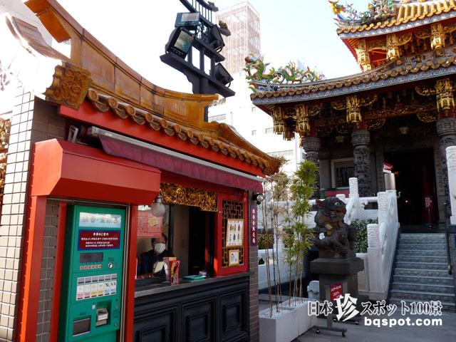 横浜中華街・関帝廟
