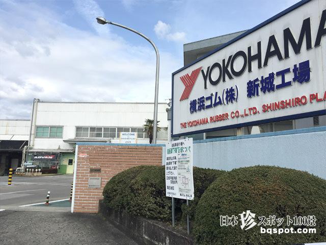 横浜ゴム・タイヤランド
