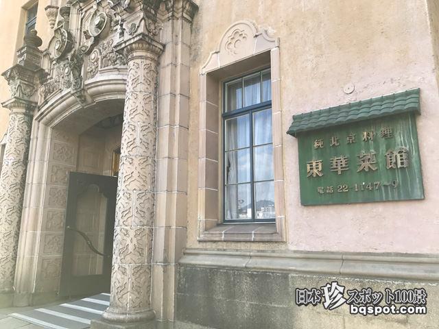 東華菜館・蛇腹エレベーター