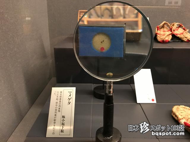 松永はきもの資料館(あしあとスクエア)