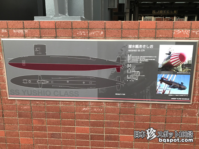 てつのくじら館(海上自衛隊呉資料館)