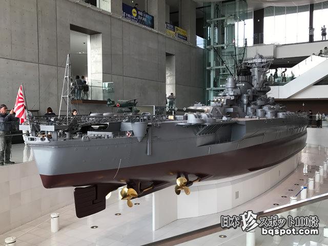 大和ミュージアム・呉市海事歴史科学館