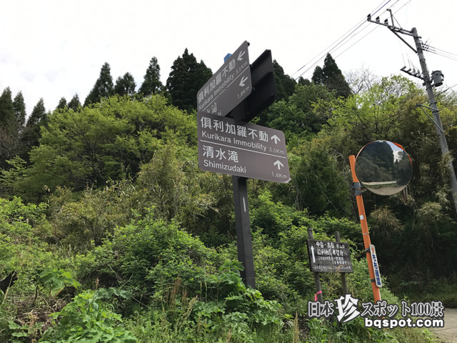 清水滝の象寺