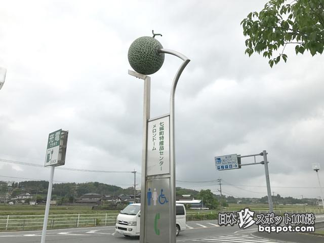道の駅七城メロンドーム