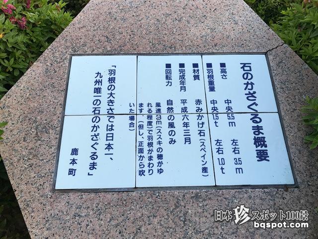 一本松公園・石のかざぐるま